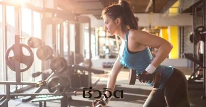 วิธียกเวต, ยกเวต, ออกกำลังกาย, สร้างกล้ามเนื้อ