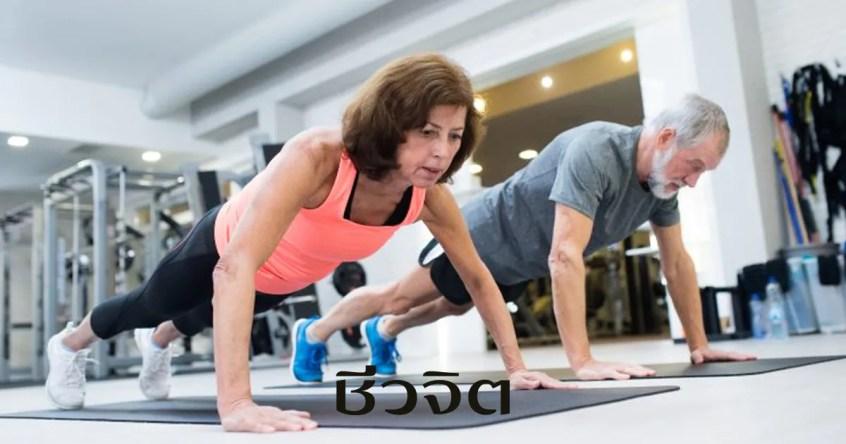 ออกกำลังกาย, ออกกำลังกายรักษาโรคมะเร็ง, โรคมะเร็ง, มะเร็ง, ป้องกันมะเร็ง