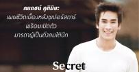 อาหารเพิ่มภูมิคุ้มกัน, อาหารต้านโรค, อาหารสุขภาพ, อาหารต้านหวัด