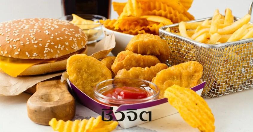 อาหารจารด่วน, ลดน้ำหนัก, ลดความอ้วน, ออกกำลังกาย