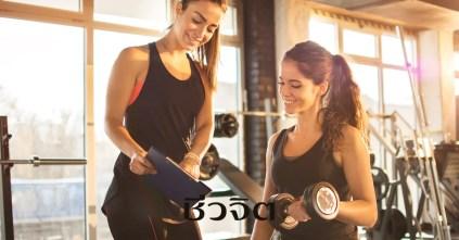 วิธีฟื้นฟูร่างกาย, ออกกำลังกาย, สร้างกล้ามเนื้อ