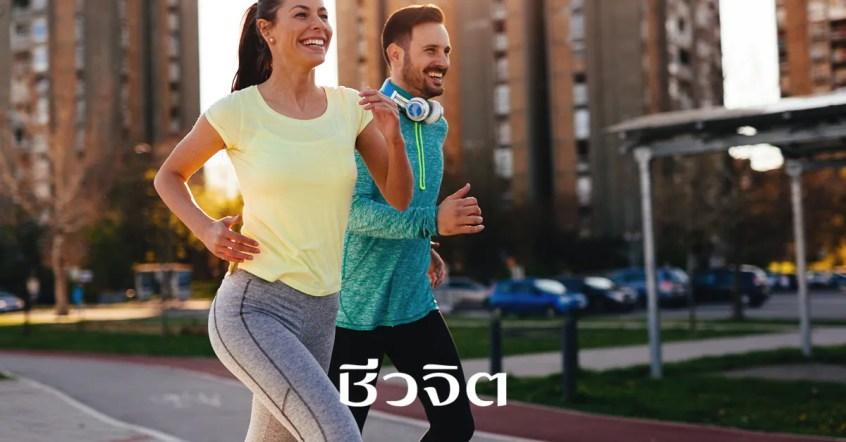 การวิ่ง, โปรแกรมฝึกวิ่ง, วิ่ง, ออกกำลังกาย, โปรแกรมวิ่ง, เทคนิคการวิ่ง