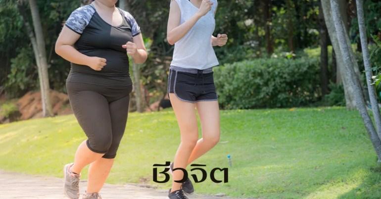 วิธีออกกำลังกายสลายไขมัน, ออกกำลังกาย, ลดน้ำหนัก, ลดความอ้วน