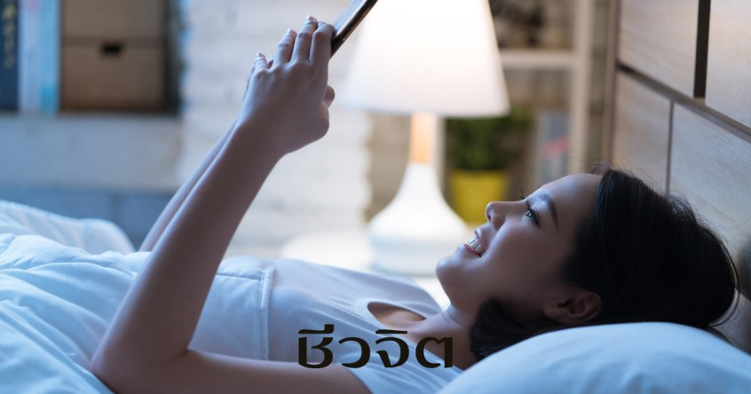 ติดโซเชียล, นอนดึก, หน้าใส, ดูแลสุขภาพ, โซเชียล
