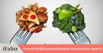 ผักผลไม้, กินผักผลไม้เพื่อสุขภาพ, อาหารสุขภาพ, ผลไม้, อาหารต้านโรค