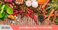 ซูเปอร์ฟู้ด, ซูเปอร์ฟู้ดแบบไทย, อาหาร, สมุนไพร, ป้องกันโรค