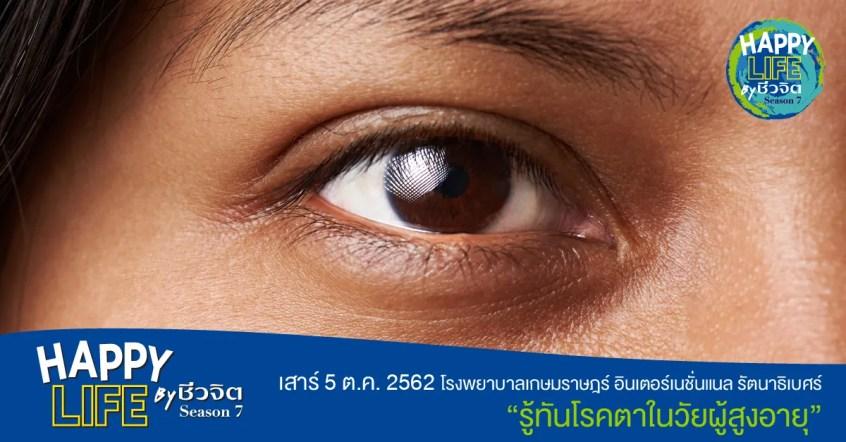 ดวงตา, บำรุงดวงตา, สารอาหาร, สุขภาพดวงตา, ตา