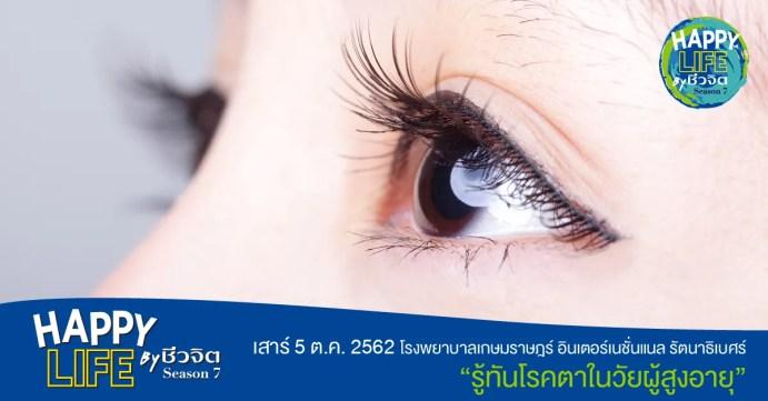 ดวงตา, สุขภาพดวงตา, ปัญหาดวงตา, คนวัย40