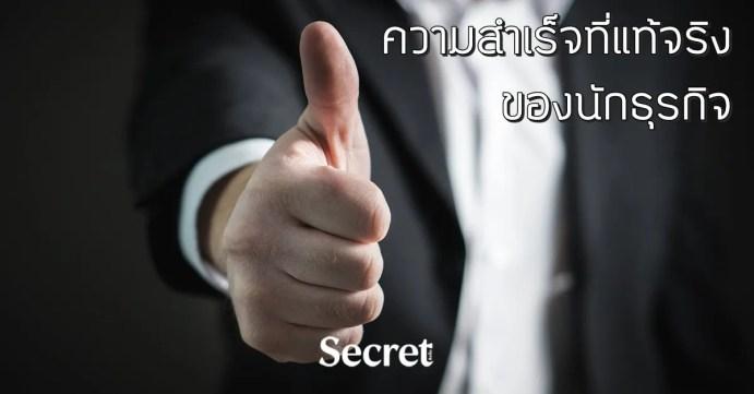 ความสำเร็จของนักธุรกิจคืออะไร