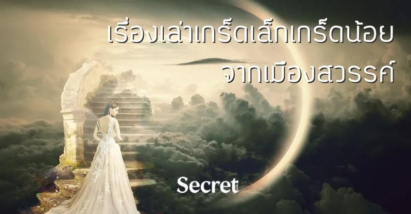 สวรรค์ในพระพุทธศาสนา