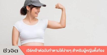 วิธีออกกำลังกายสำหรับผู้หญิง ออกกำลังกาย ผู้หญิง