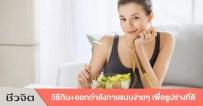 กินอาหารลดความอ้วน ออกกำลังกายและควบคุมอาหาร ควบคุมอาหาร ลดความอ้วน ลดน้ำหนัก