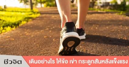 เดิน, ออกกำลังกาย, ข้อเข่าแข็งแรง