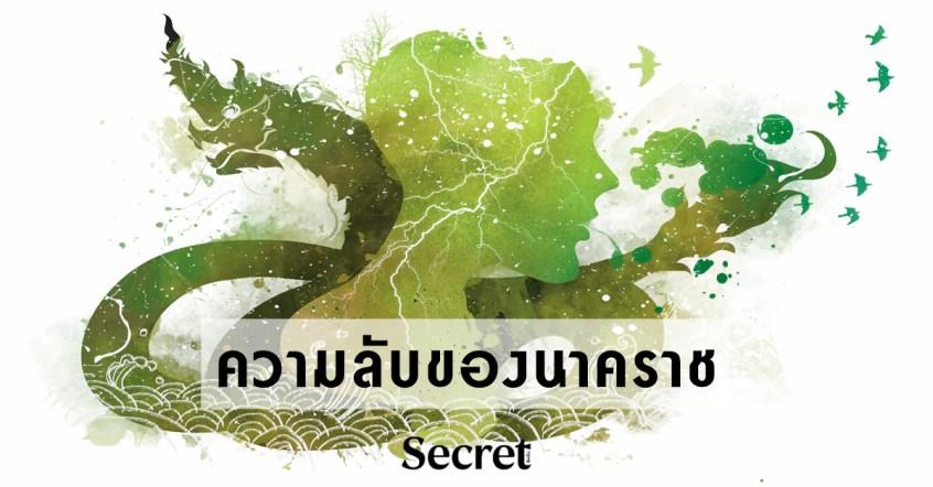 ความลับของนาคราช