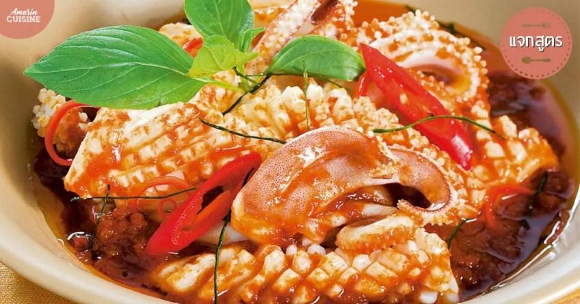 ผัดพริกแกงปลาหมึก