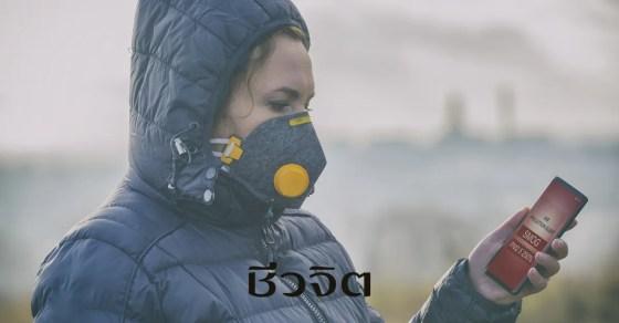 วิธีป้องกัน ฝุ่น PM 2.5, ฝุ่น PM 2.5, ฝุ่นละอองขนาดเล็ก, ฝุ่นละออง
