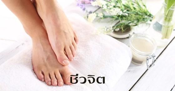 วิธีดูแลสุขภาพเท้า, สุขภาพเท้า, เท้า, ดูแลเท้า