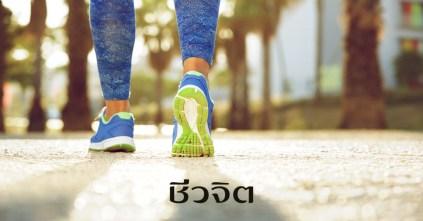ลดน้ำหนักด้วยการเดิน, เดิน, ออกกำลังกาย, ลดน้ำหนัก, ลดความอ้วน