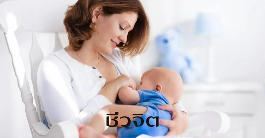 แม่ให้นมบุตร, แคลเซียมเสริม, เสริมเเคลเซียม, แคลเซียม, ป้องกันกระดูกพรุน