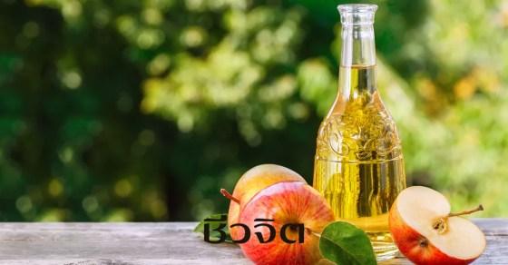 น้ำแอ๊ปเปิ้ลไซเดอร์, Apple Cider Vinegar, ลดน้ำหนัก, สูตรเร่งผอม, ลดความอ้วน