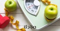 วิธีลดน้ำหนักแบบง่ายๆ, ลดน้ำหนัก, ลดความอ้วน, ออกกลังกาย