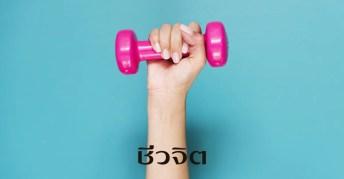 การยกดัมบ์เบล, เทคนิคเลือกดัมบ์เบล, ดัมบ์เบล, ออกกำลังกาย, กล้ามเนื้อ, สร้างกล้ามเนื้อ
