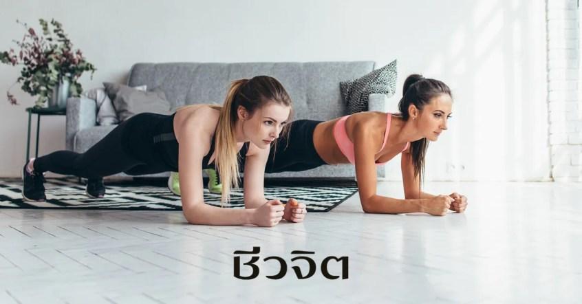 ท่าออกกำลังกายภายในบ้าน, ออกกำลังกาย