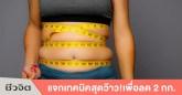 วิธีง่ายๆ ช่วยลดน้ำหนัก-ลดน้ำหนัก-วิธีลดน้ำหนัก