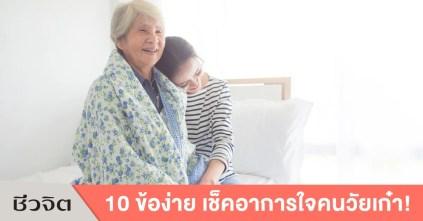 ผู้สูงวัย, เช็คอาการ, สุขภาพจิต, ดูแลจิตใจ, ผู้สูงอายุ
