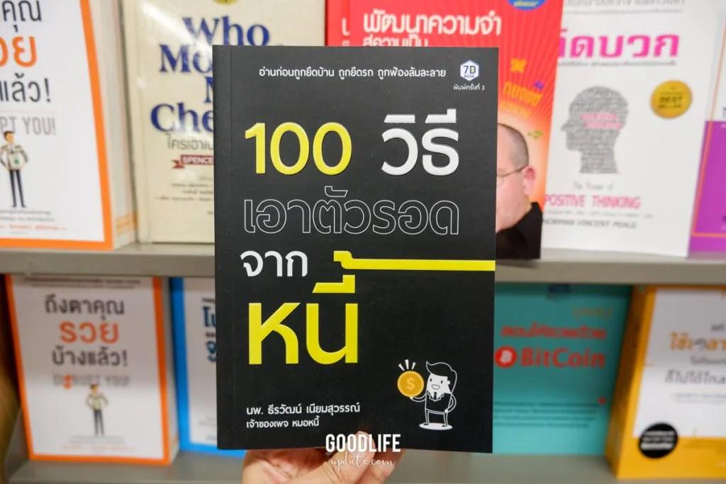 หนังสือการเงิน