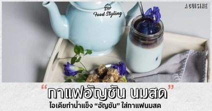 กาแฟอัญชัน-อัญชัน-กาแฟ-นมสด