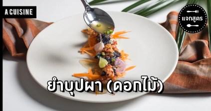 ดอกไม้กินได้-Edible flowers-culinary art
