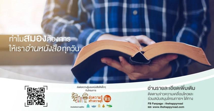 ประโยชน์การอ่านหนังสือ, อ่านหนังสือ