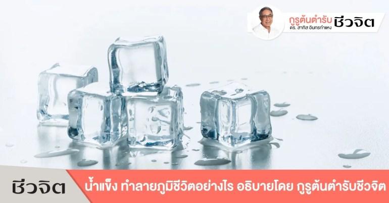 น้ำแข็ง, น้ำเย็น, น้ำ, ชีวจิต, ดูแลสุขภาพ, ภูมิชีวิต