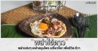 พล่าไข่ดาว-อาหารรสแซ่บ-ไข่ดาว