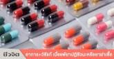ยา, ยาฆ่าเชื้อ, แพ้ยา, ยาปฏิชีวนะ, แก้แพ้, แพ้อาหาร