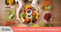 อาหารชีวจิต, ชีวจิต, อาหารสุขภาพ