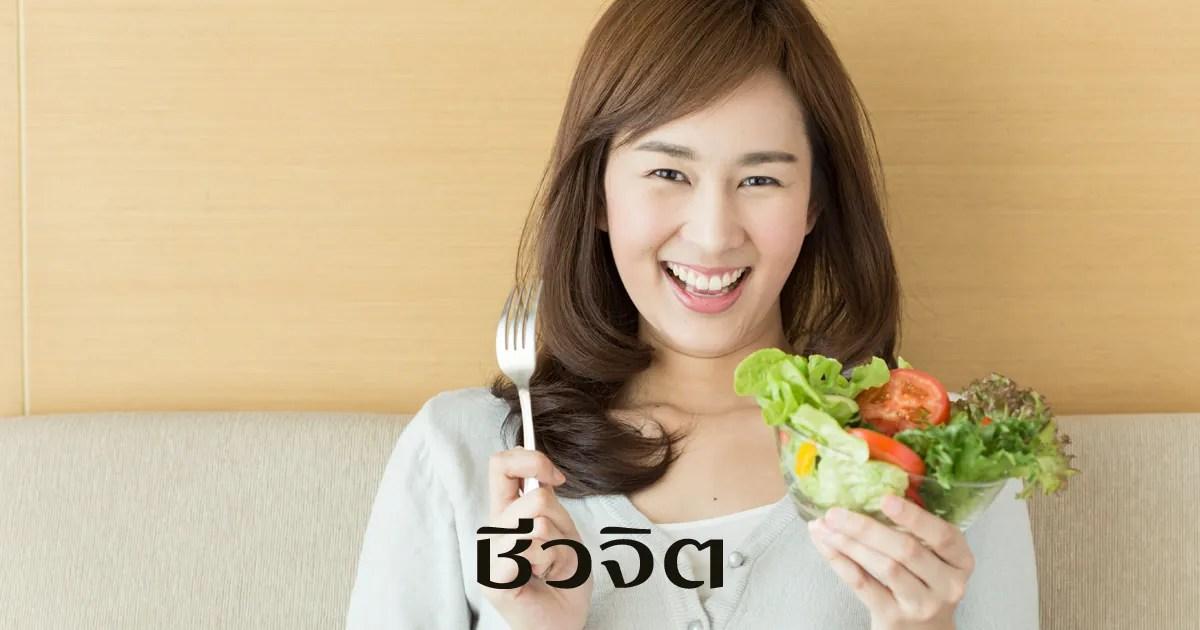 กินผักสด ผักสด