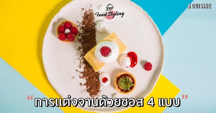 เทคนิคการแต่งจานอาหาร-แต่งจานอาหาร-FoodStyling