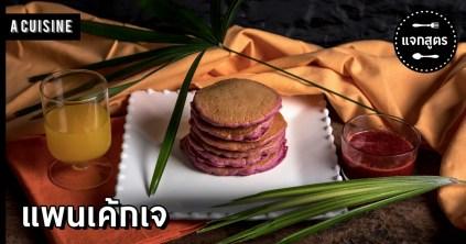 แพนเค้กเจ-อาหาร