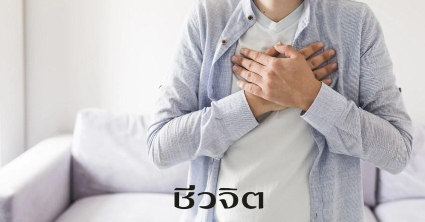 หัวใจวาย, ภาวะหัวใจวาย, หัวใจล้มเหลว, โรคหัวใจ, หัวใจ