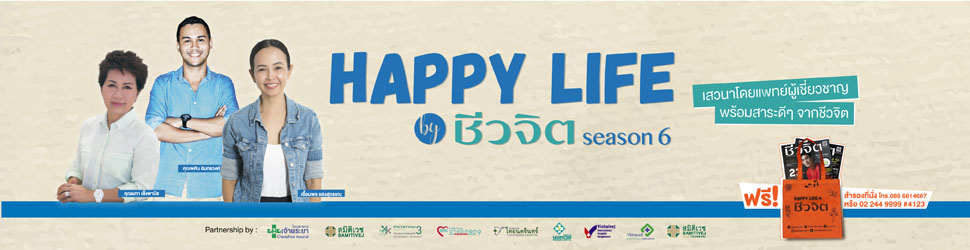 Happy Life by ชีวจิต Season 6