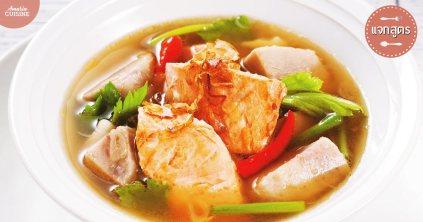 ปลาแซลมอนต้มเผือก