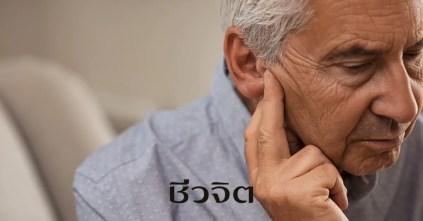 ผู้สูงอายุ, เช็คระดับการได้ยิน, หู, ระดับการได้ยิน, หูตึง, สูยเสียการได้ยิน