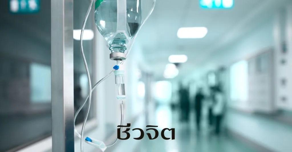 สะเก็ดเงิน, รักษาสะเก็ดเงิน, โรงพยาบาลพระปกเกล้า