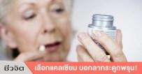 แคลเซียมในอาหารไทย, แคลเซียม, วิธีเลือกแคลเซียม, กินแคลเซียม, บำรุงกระดูก