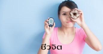 อาหารแนว Low Carb High Fat, วิธีเลี่ยงเบาหวาน, เบาหวาน, โรคเบาหวาน, ผู้ป่วยเบาหวาน, แก้เบาหวาน