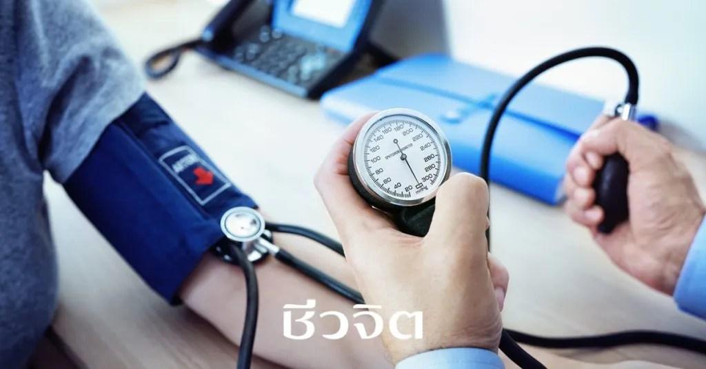 วิธีใช้เครื่องวัดความดัน, วิธีเลือกเครื่องวัดความดัน, เครื่องวัดความดัน, วัดความดัน, ความดัน
