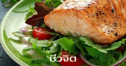 กินโลว์คาร์บ, อาหารโลว์คาร์บไฮแฟต, อาหารสุขภาพ, อาหารลดความอ้วน, อาหาร