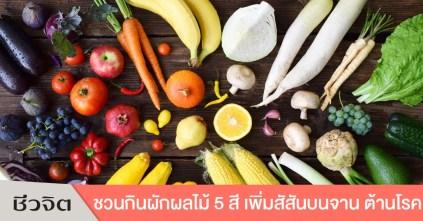 ผักผลไม้, ผักผลไม้ 5 สี, สีของผักผลไม้, อาหารสุขภาพ